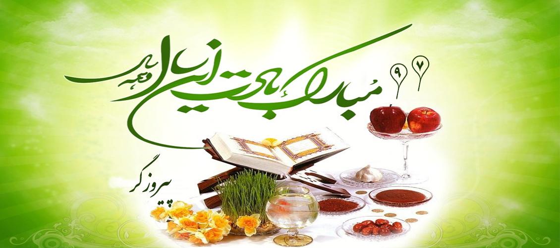 slide nowruz